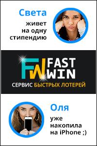 Быстрые лотереи FAST WIN
